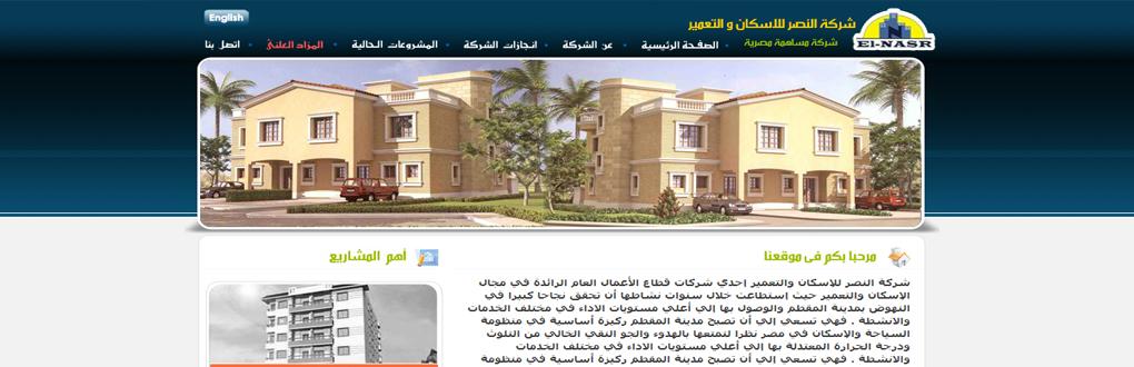 شركة النصر للإسكان والتعمير